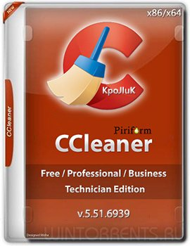 CCleaner 5.51.6939 Free/Professional/Business/Technician Edition RePack (& Portable) by KpoJIuK