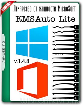 KMSAuto Lite 1.4.8 Portable by Ratiborus