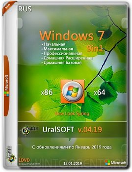 Windows 7 9in1 (x86-x64) by UralSOFT v.04.19