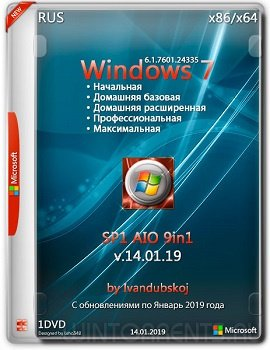 Windows 7 SP1 AIO [9in1] (x86-x64) 6.1.7601.24335] with Soft by Ivandubskoj v.14.01.2019