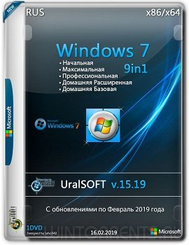 Windows 7 9in1 (x86-x64) Update 15.02.19 by UralSOFT v.15.19