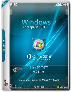 Windows 7 Enterprise SP1 (x86-x64) & Office2016 by UralSOFT v.21.19