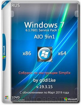 Windows 7 AIO 9in1 SP1 (x86-x64) by g0dl1ke v.19.3.15