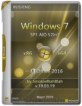 Windows 7 SP1 52in1 (x86-x64) +/- Office 2016 by SmokieBlahBlah v.19.03.19