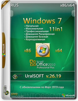 Windows 7 11in1 (x86-x64) & Office2010 by UralSOFT v.26.19