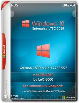 Windows 10 Enterprise LTSC 2019 (x86-x64) v.1809 by LeX_6000 14.06.2019