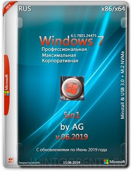 Windows 7 SP1 5in1 (x86-x64) +WPI & USB 3.0 + M.2 NVMe by AG 06.2019