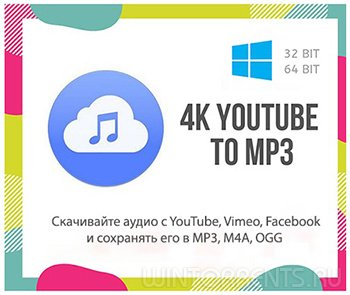 4K YouTube to MP3 3.7.1.2862 RePack (& Portable) by TryRooM
