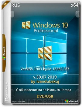 Windows 10 Pro VL (x64) 1903.18362.267 by ivandubskoj v.30.07.2019