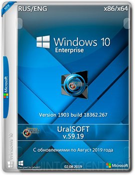 Windows 10 Enterprise (x86-x64) 1903.18362.267 by UralSOFT v.59.19