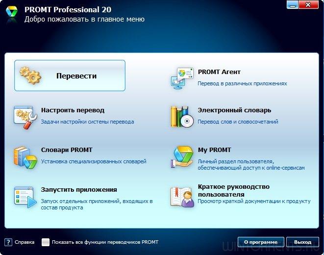 PROMT 20 Professional