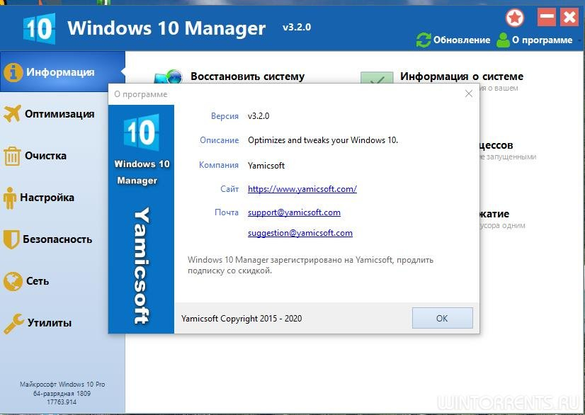 Windows 10 Manager 3.2.0 (DC 12.01.2020) RePack (& Portable) by D!akov