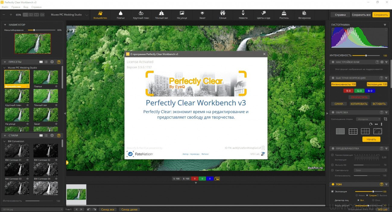 Athentech Perfectly Clear WorkBench 3.9.0.1737 RePack (& Portable) by elchupacabra