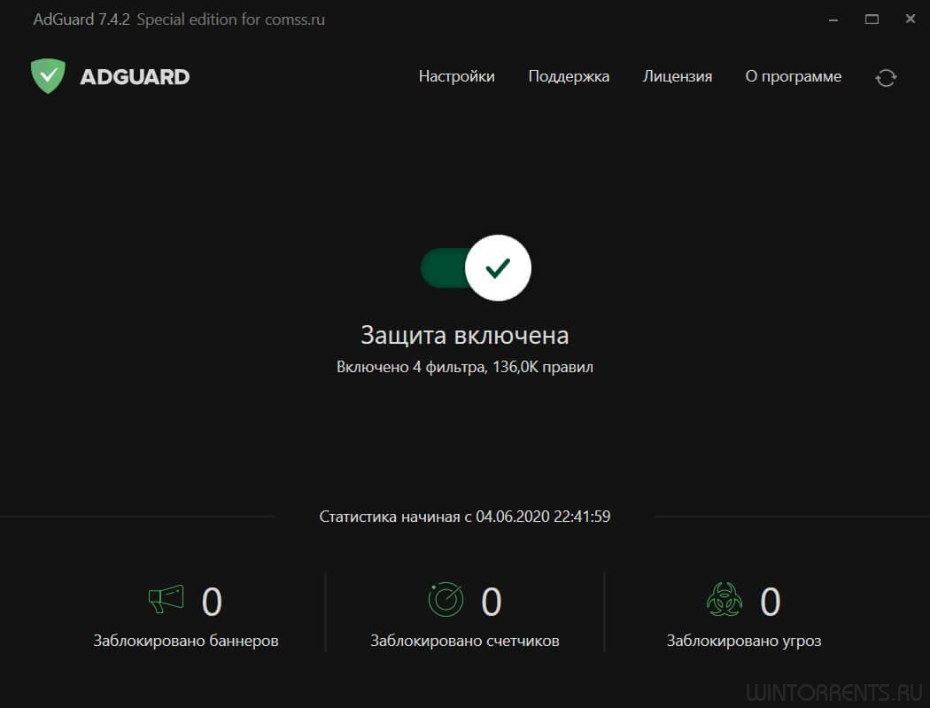 Adguard 7.4.3247.0 (офиц 7.4.2) RePack by KpoJIuK