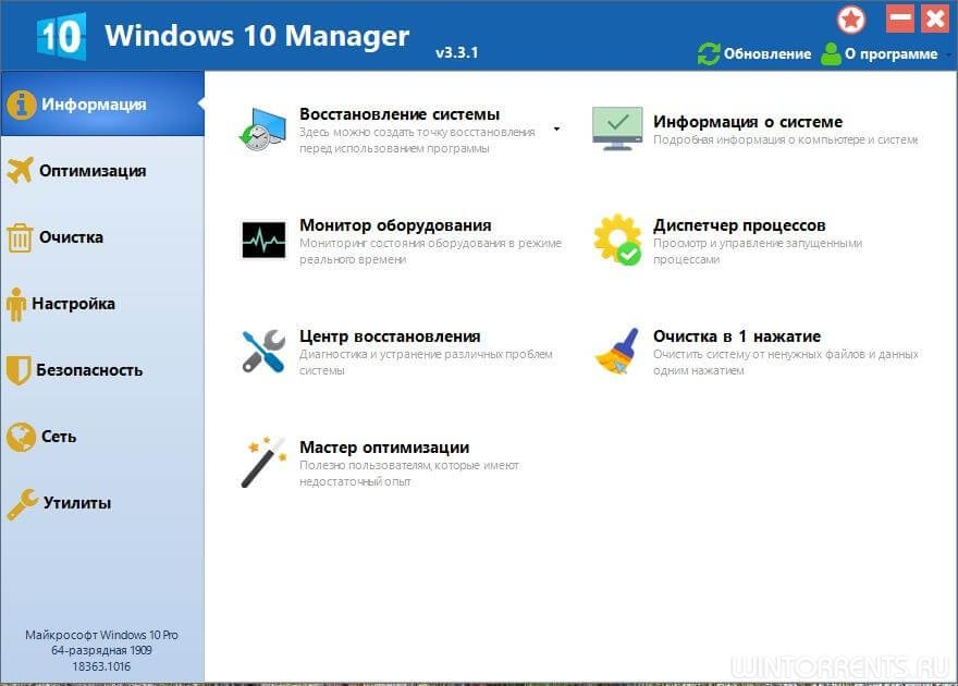 Windows 10 Manager 3.3.1 RePack (& Portable) by elchupacabra