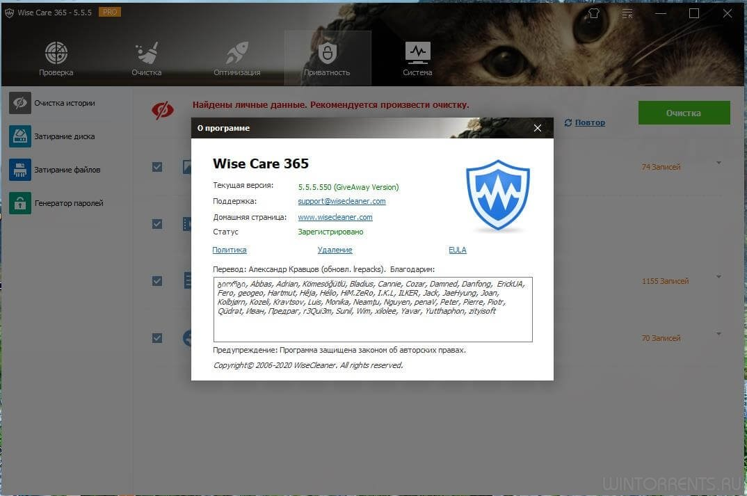 Wise Care 365 Pro 5.5.5.550 (DC 12.08.2020) RePack (& Portable) by elchupacabra